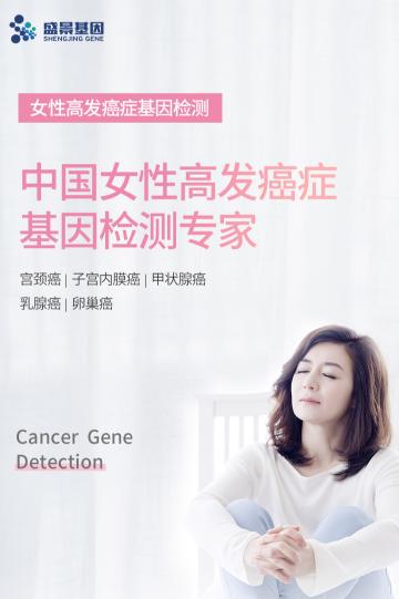 宫颈癌怎样预防?基因检测让你避免患上宫颈癌